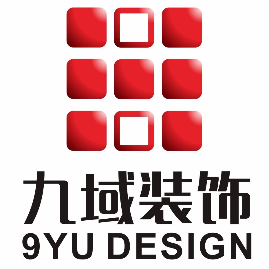 九域-装饰设计
