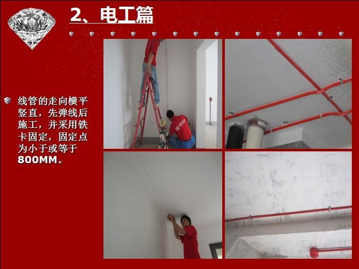 家装施工工艺大全-标准施工工艺
