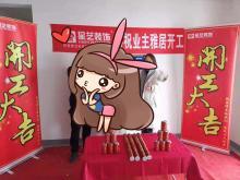 南京星艺装饰集团