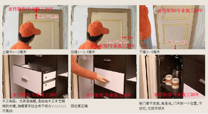 木工施工标准