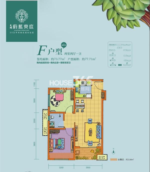 天朗蔚蓝东庭F户型2室2厅1卫1厨 73.77�O