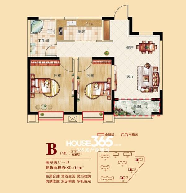 铜冠花园2、3、4#楼B户型