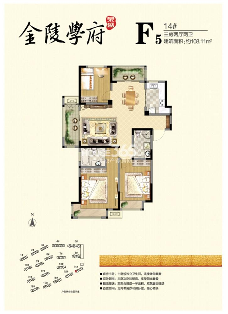 荣盛金陵学府F5户型108.11㎡(9.02)