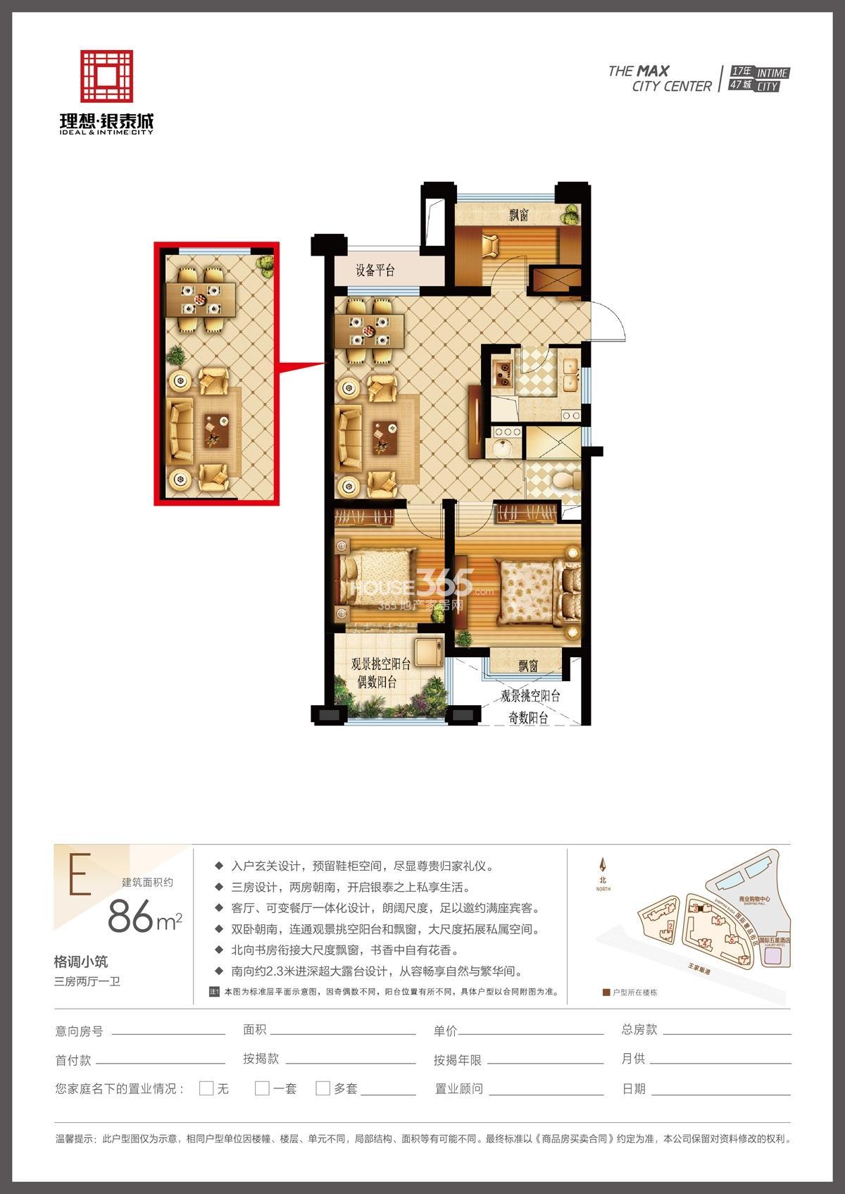 理想银泰城3号楼E户型86方三房两厅一卫户型图