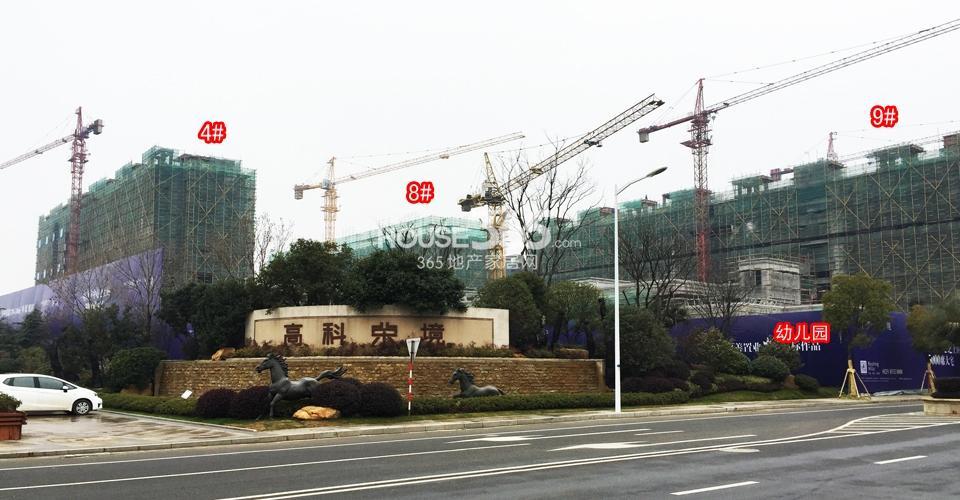 高科荣境幼儿园和楼栋施工实景图(2.12)