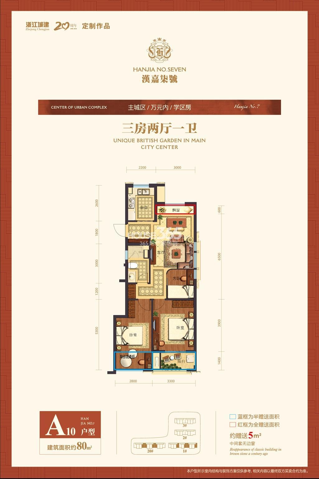 汉嘉柒号A10户型80方(1、5、7、8、10、11、20号楼)