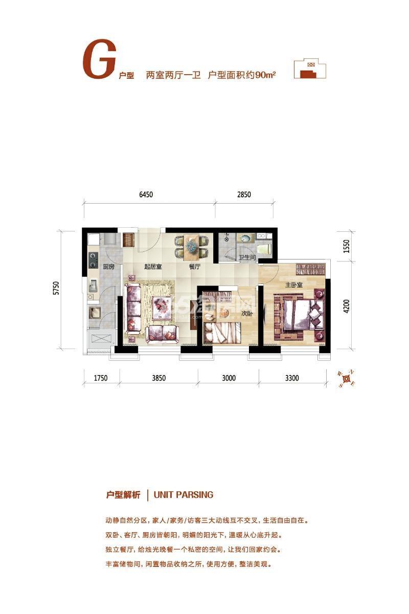 二期G户型, 2室2厅1卫, 约90.00平米