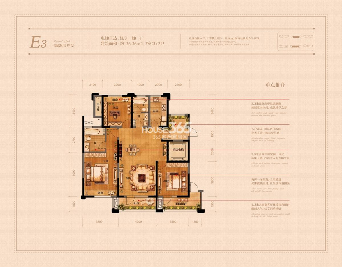 金帝海珀10,13号楼e3偶数层136方户型图