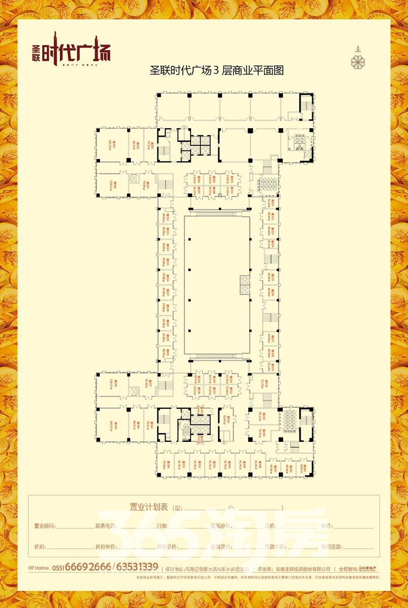 圣联时代广场3层商业平面图