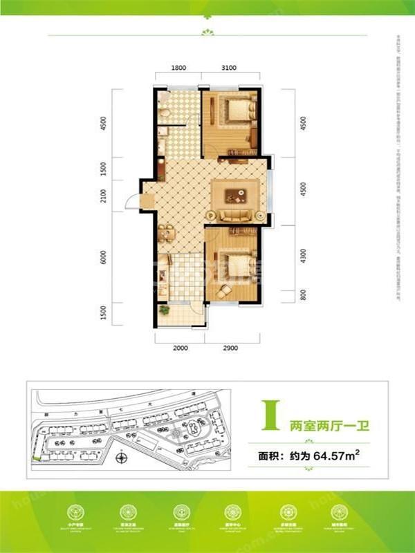 户型A两室两厅一卫64.57㎡