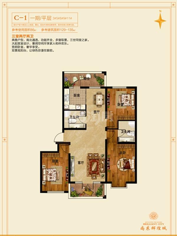 一期C1户型3室2厅2卫 参考建筑面积129平方米
