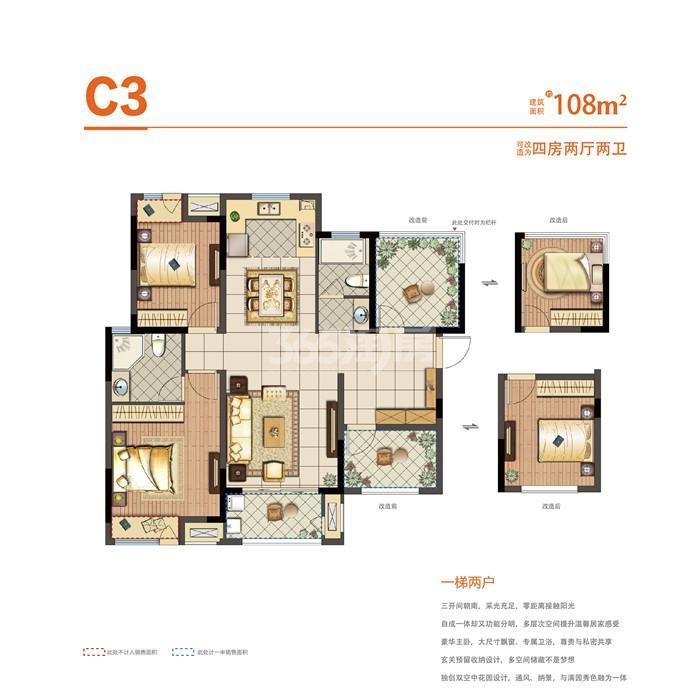 迎春城橙家四室两厅一厨两卫108㎡ 户型图