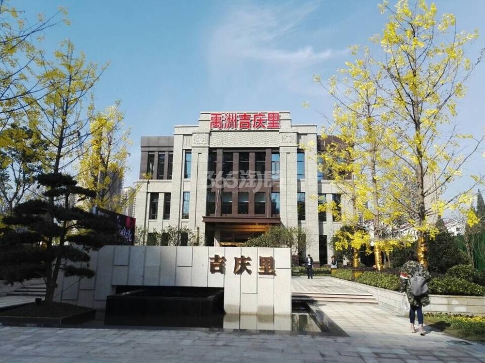 禹洲吉庆里售楼处实景图(10.31)