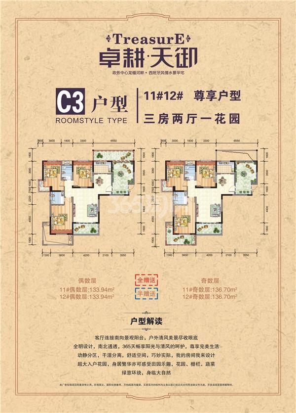 卓耕天御C3户型133/136㎡