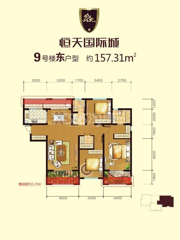 恒天国际城9号楼东户型3室2厅2卫1厨157㎡
