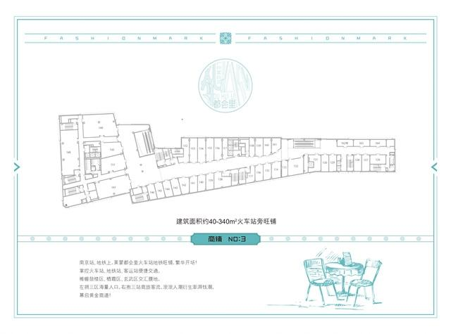 融创精彩天地项目商铺 NO:03楼层图