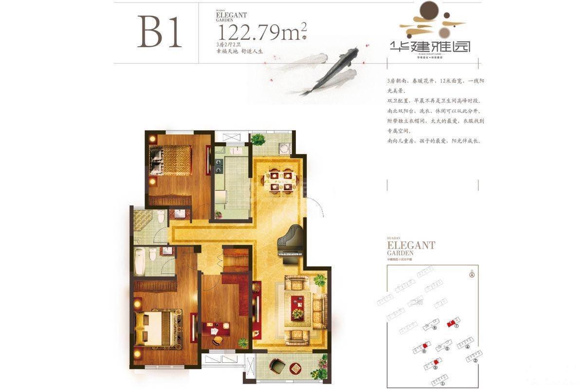 户型图B1-3房2厅2卫-122.79㎡
