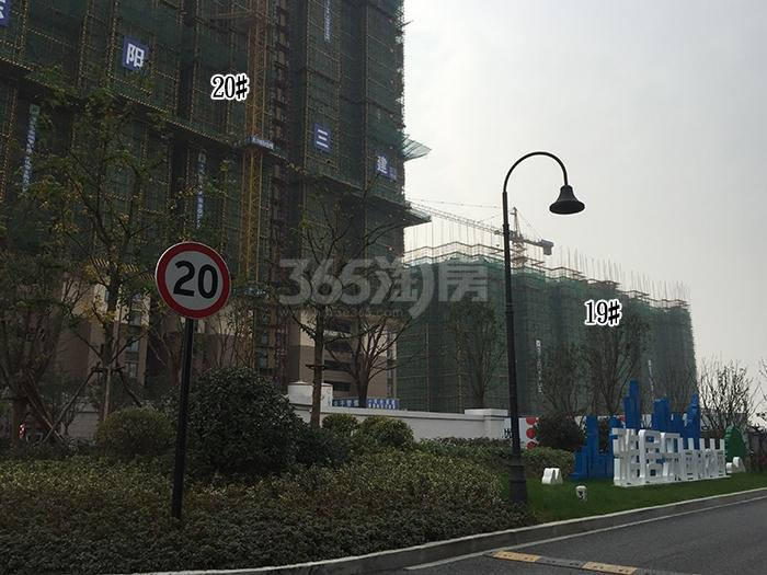 雅居乐国际花园19、20号楼施工进程图(2015.12)