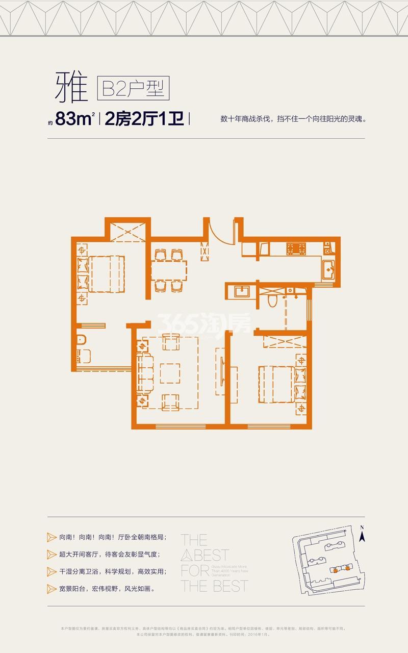 朗诗人民路8号B2户型图约83平两室两厅一卫
