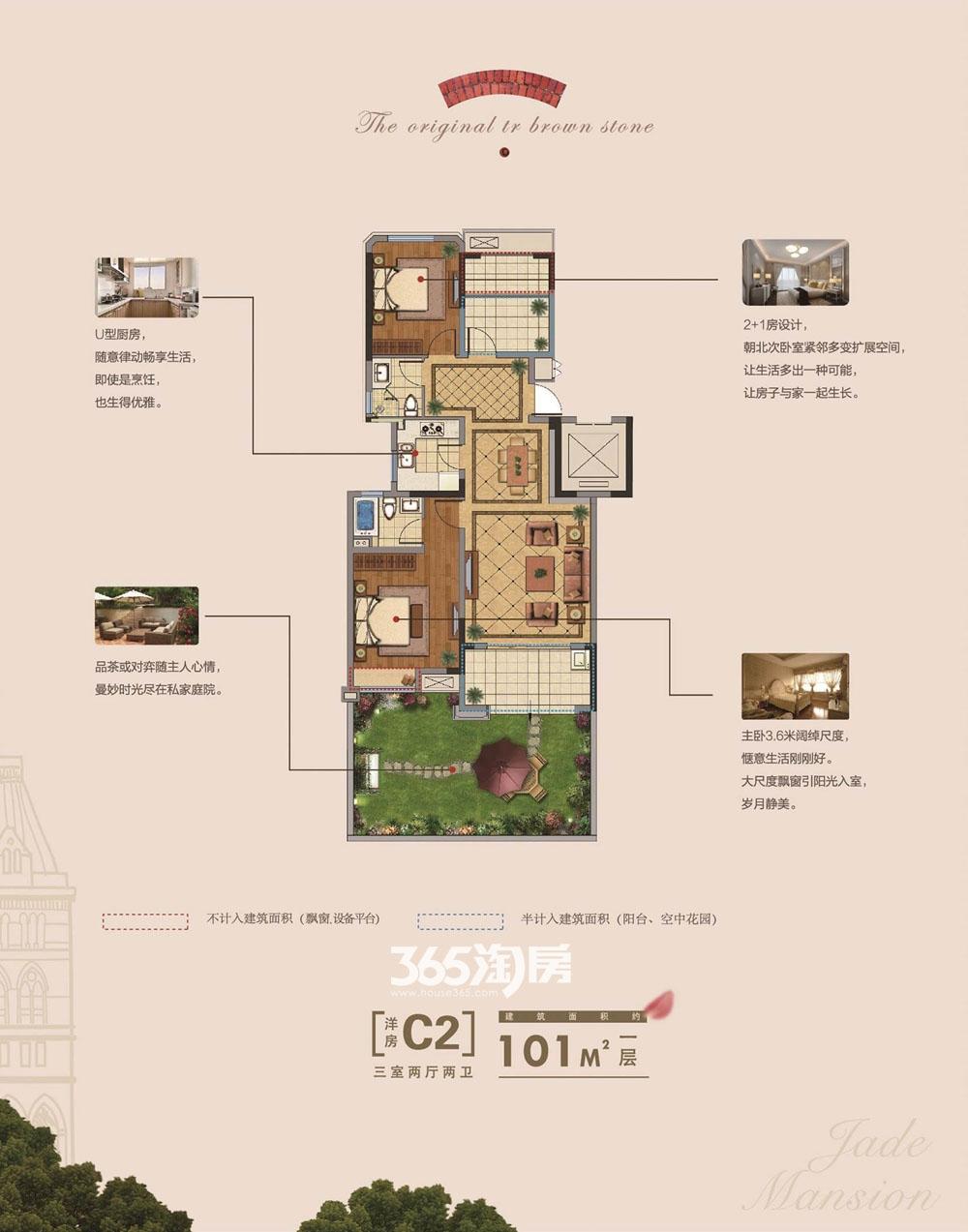 金大地翡翠公馆洋房C2户型图2+1室