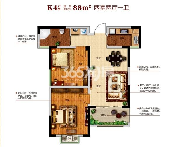 K4户型88平两室两厅一卫