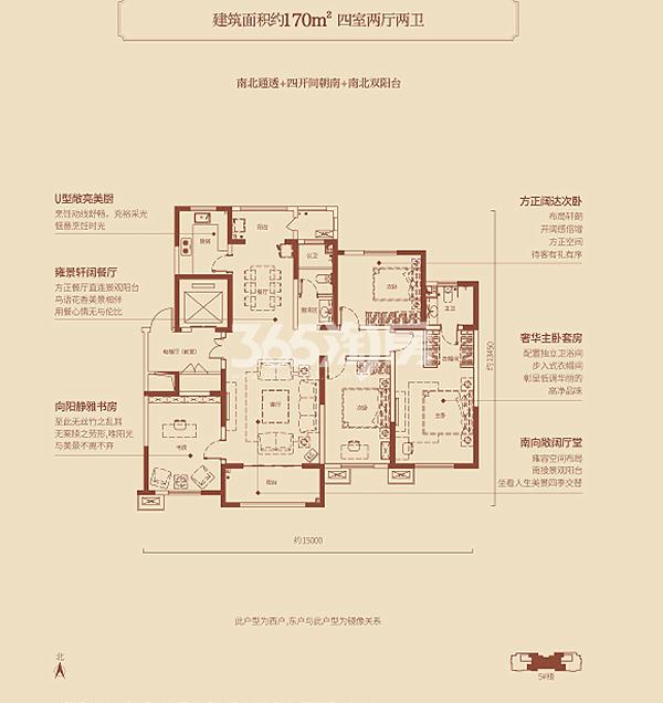 中国铁建万科翡翠国际170㎡四室户型图