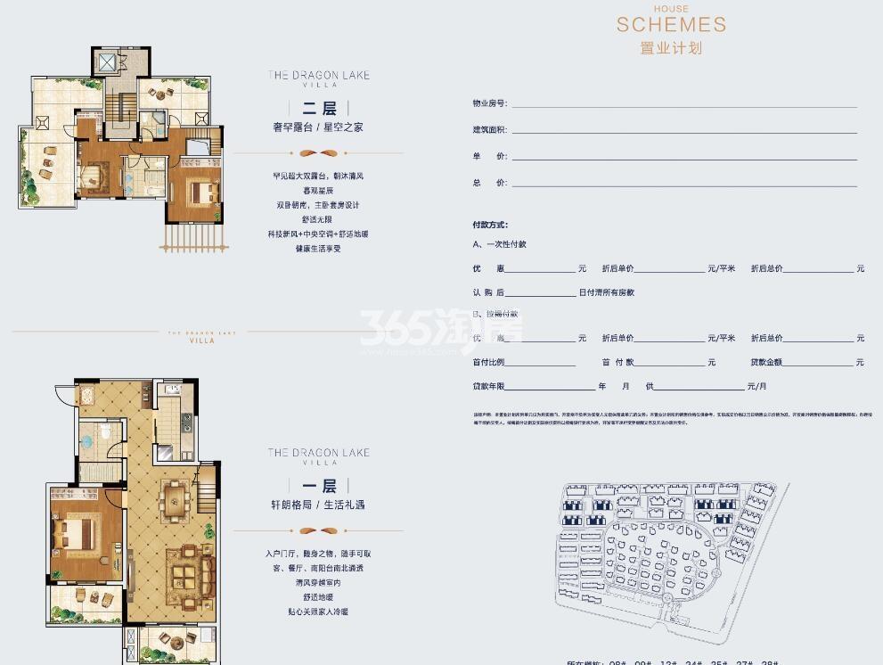 九龙湖别墅C5户型172㎡3房2厅3卫