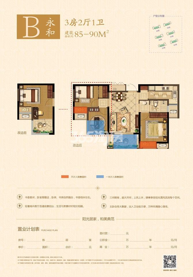 金浦紫御东方项目85-90㎡户型图
