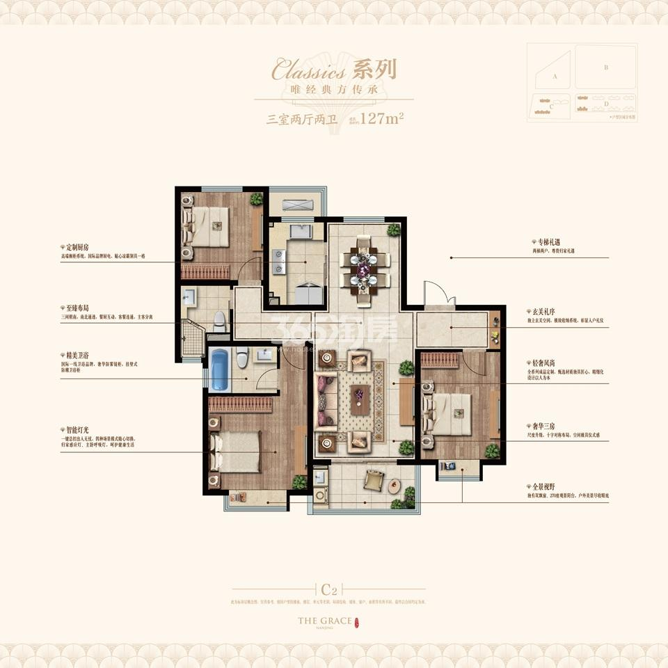中海玄武公馆127㎡C2户型图