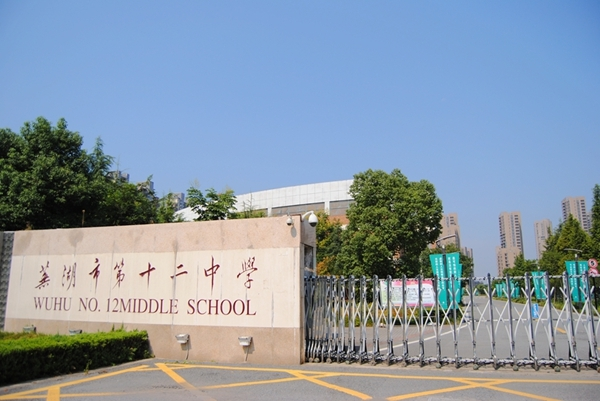 翰林公馆北侧芜湖市第十二中学