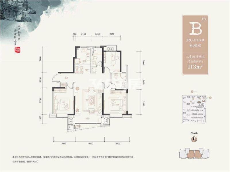 B户型 3室2厅2卫 113㎡