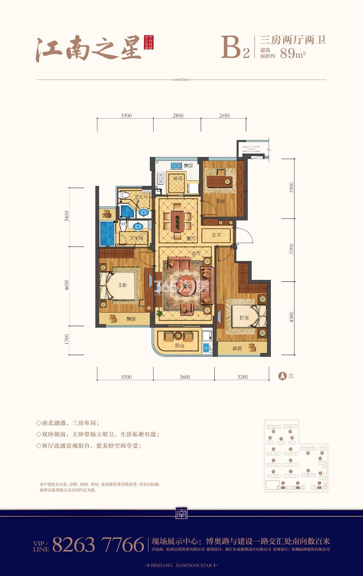 滨江江南之星B2户型89方(1、2、3号楼中间套)