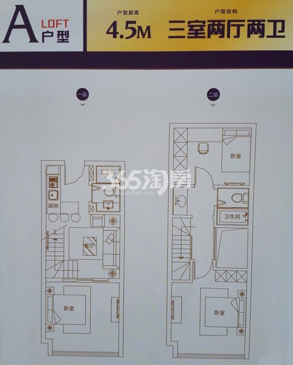LOFTA三室两厅两卫户型