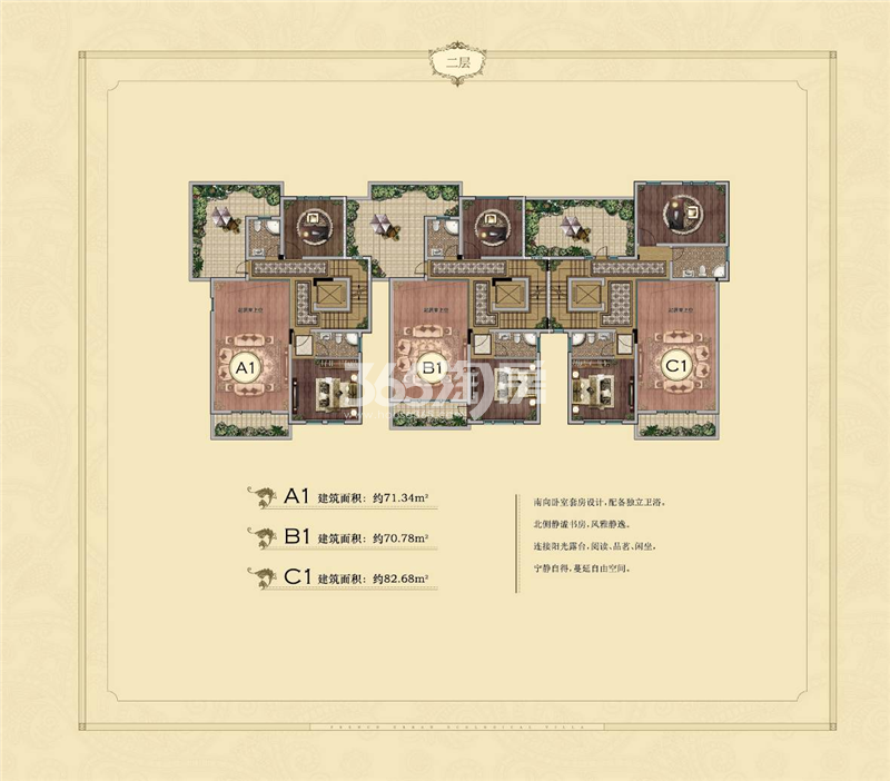 林语山墅联排户型图A1B1C1二层