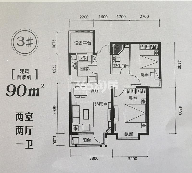 90平米 两室两厅一卫