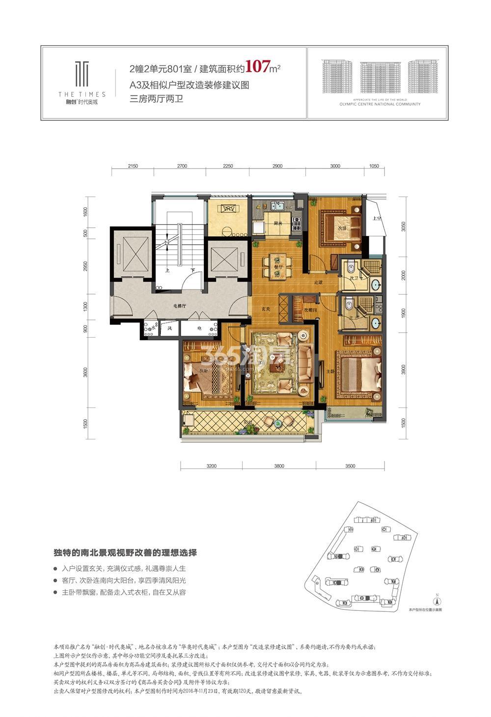 融创时代奥城A3户型107方(2、4、11号楼)