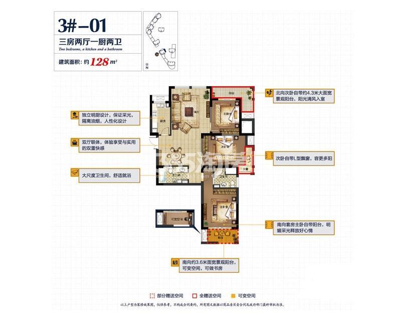 新时代城市家园3号楼128方户型图