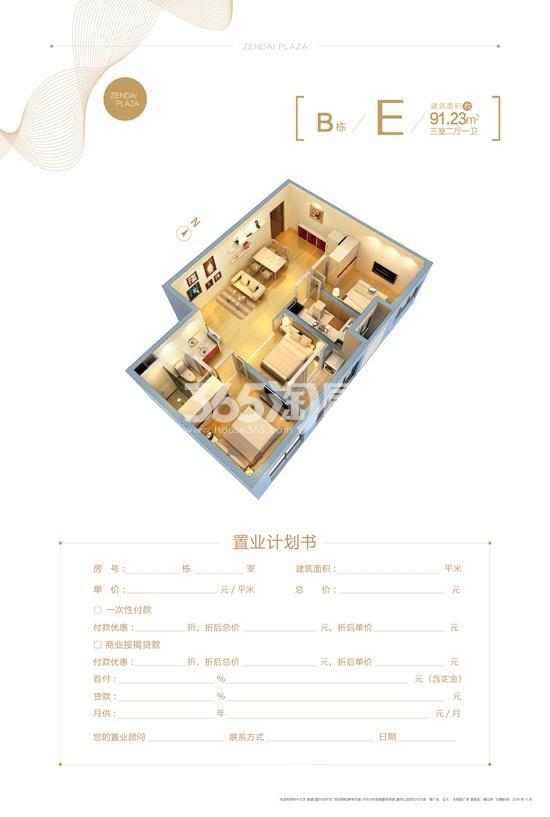 南京证大大拇指广场E户型91.23平