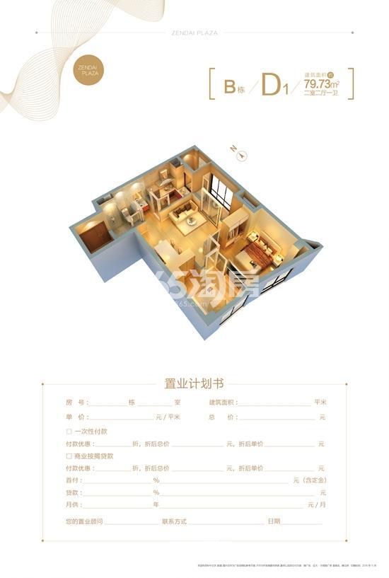 南京证大大拇指广场D1户型79.73平