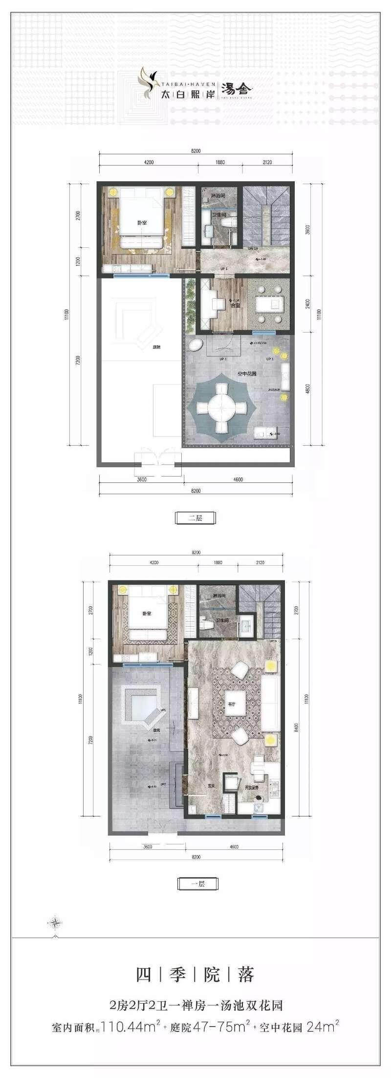 汤舍2房2厅2卫一禅房一汤池双花园户型图110.44㎡