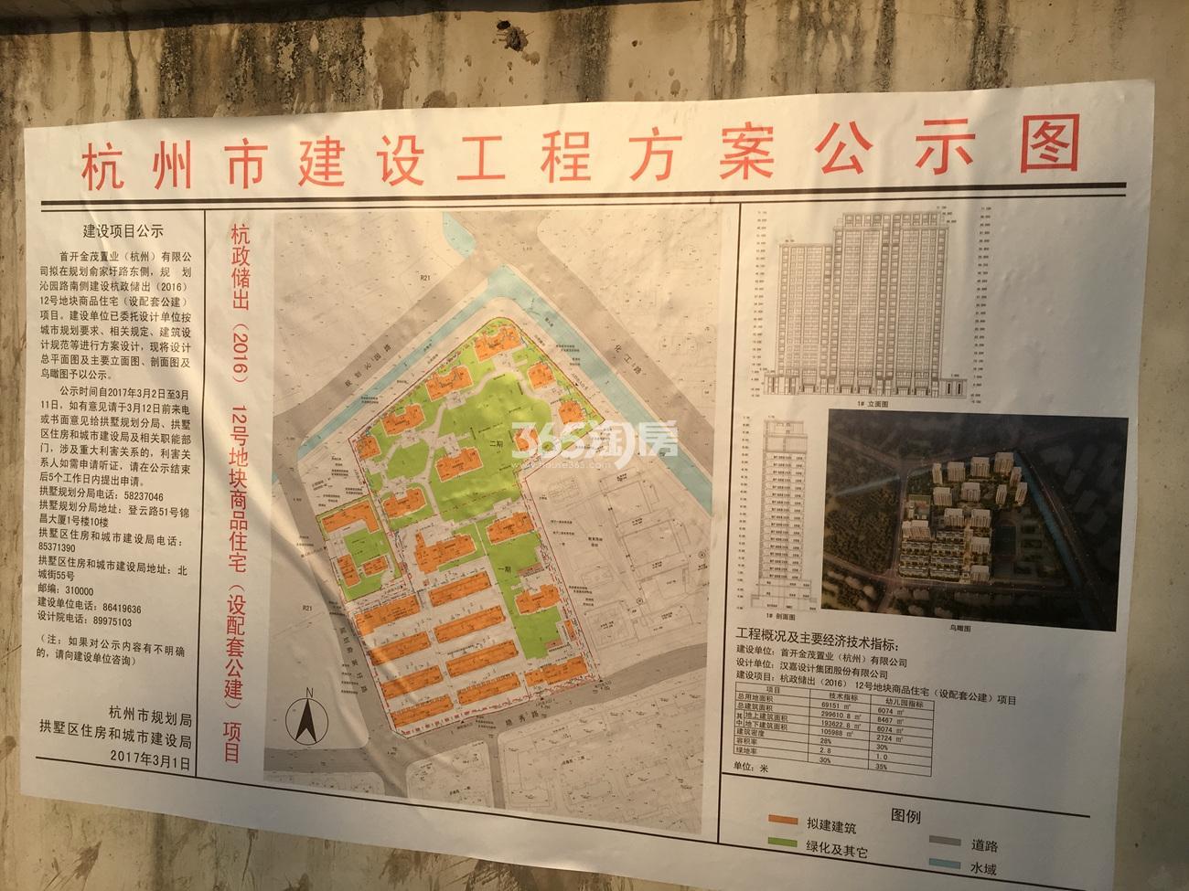 2017年3月首开杭州金茂府施工现场规划公示