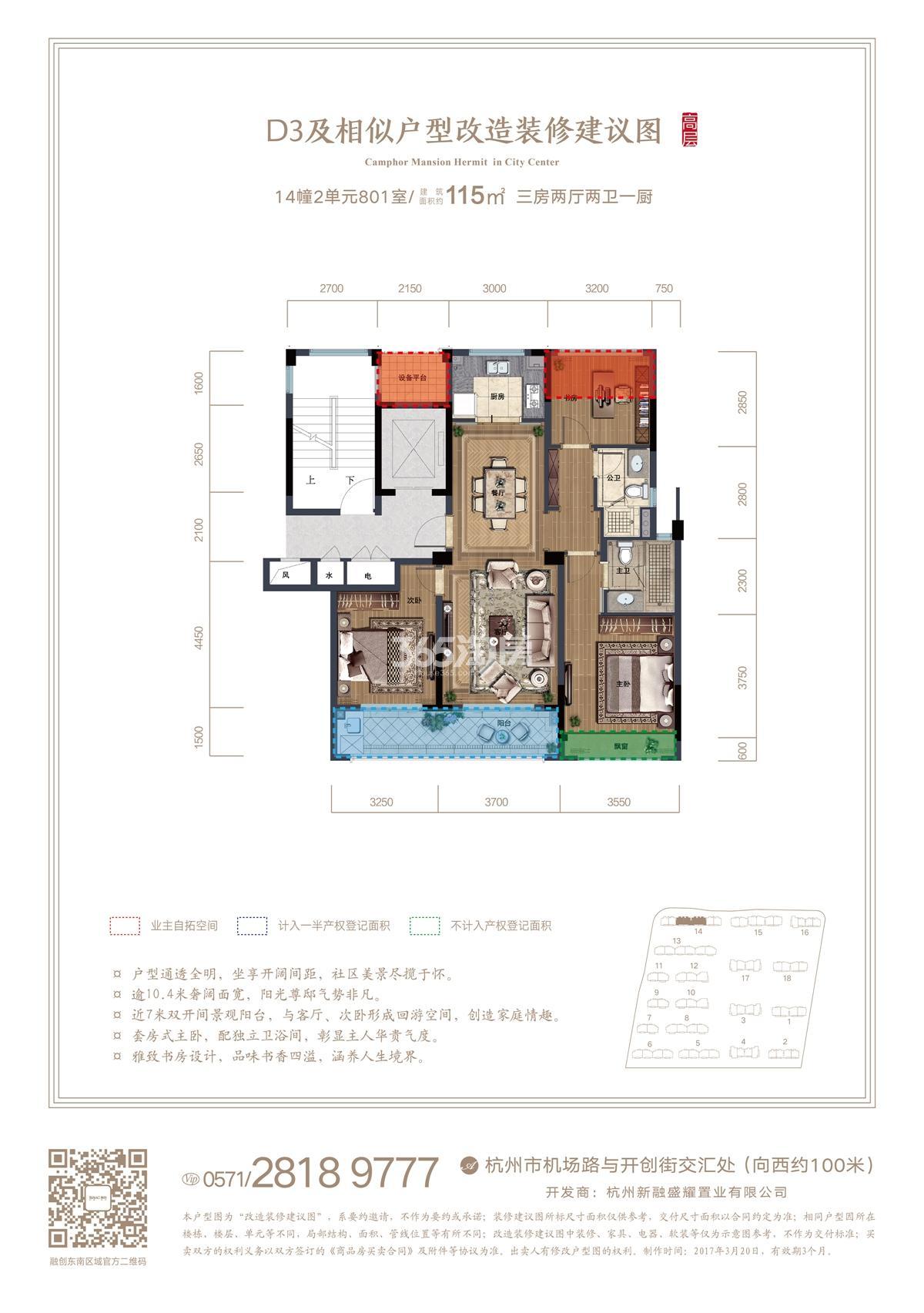 融创玖樟台D3户型图115方高层(14号楼)
