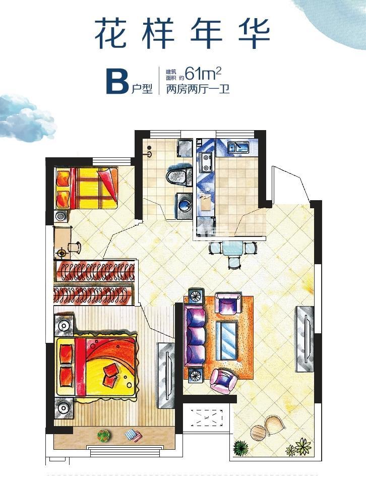 61㎡两房两厅一卫