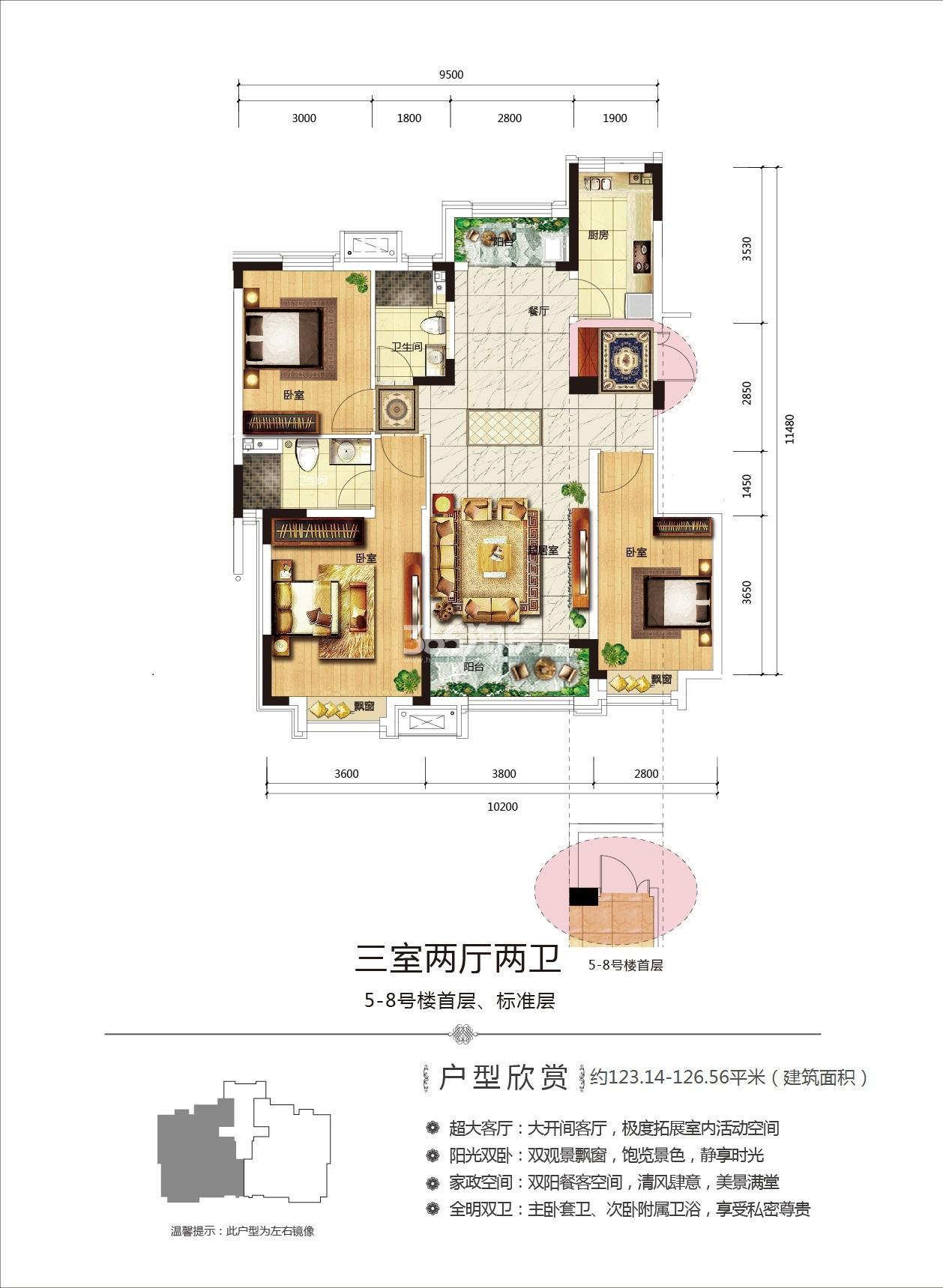 123平米三室两厅两卫