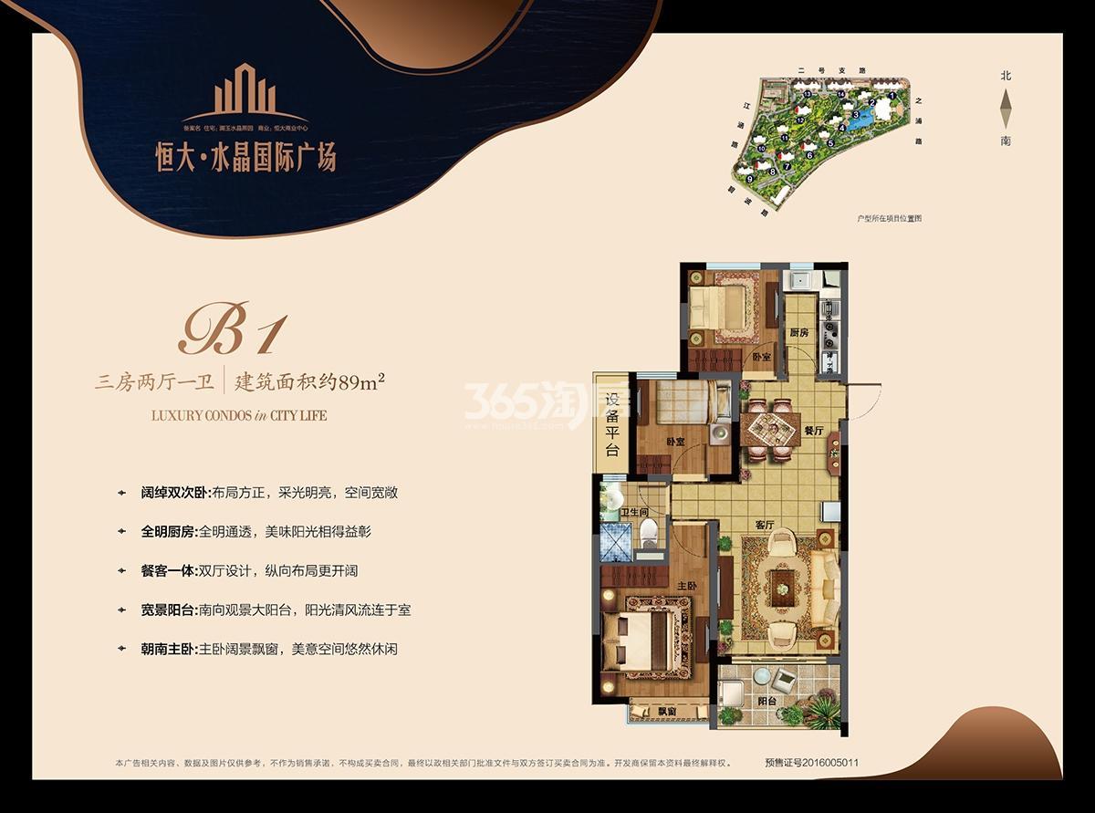 商业:恒大商业中心 住宅:澜玉水晶熙园户型图