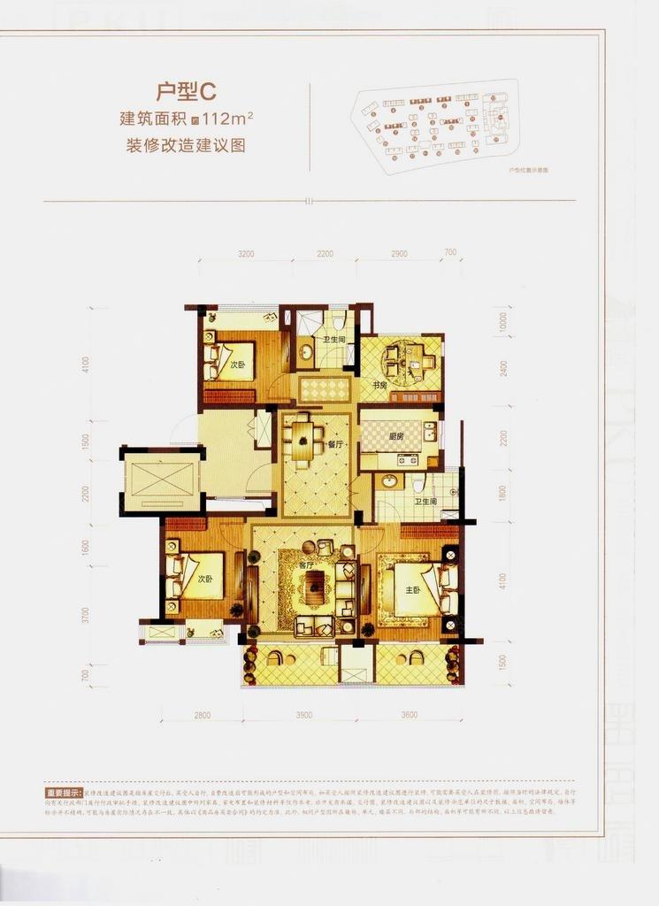 北大资源未名府2、3、7、10号楼112方户型图