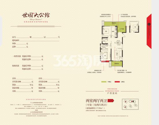世园大公馆J1户型图2室2厅2卫1厨117.00㎡