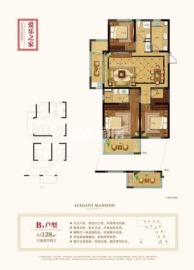 中铁九逸2号楼B4户型128方户型图