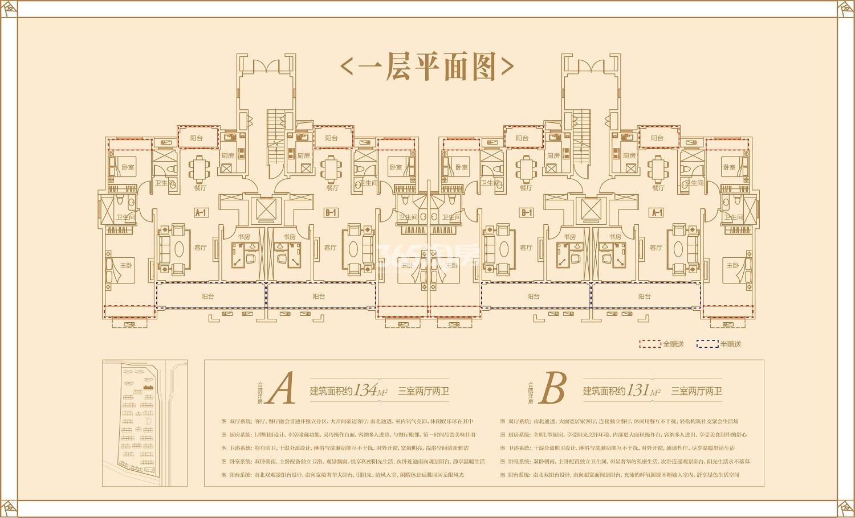 同昇玫瑰园28#134㎡、131㎡户型(一层)