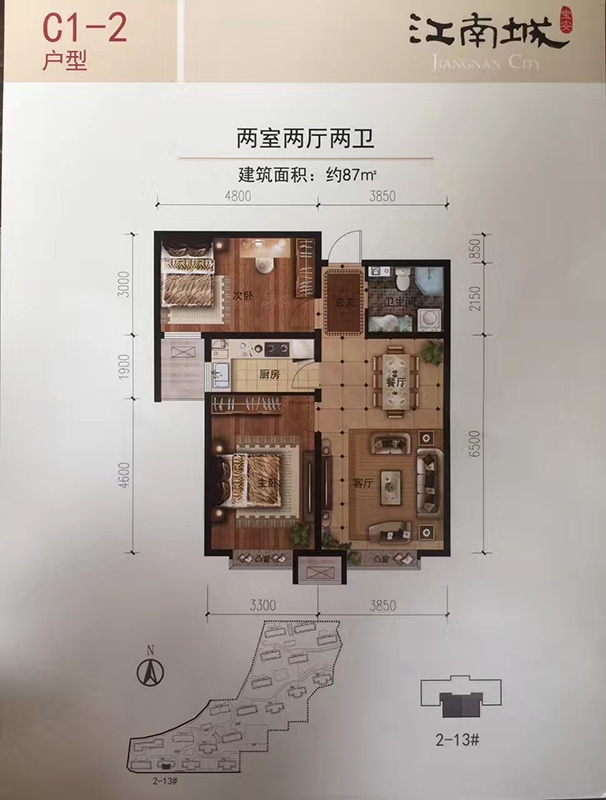 87平米 2室2厅2卫